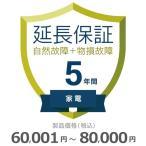 家電5年物損故障付き 延長保証 ¥60,001〜¥80,000