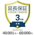 物損5年保証 商品代金40001円~60000円