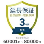 家電3年物損故障付き 延長保証 ¥60,001〜¥80,000