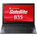 東芝 Dynabook Satellite PB35RNAD483AD81 Windows7 Pro 32/64Bit Celeron 4GB 500GB 15.6型LED液晶搭載ノートパソコン