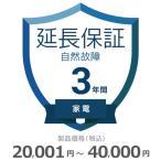 家電3年自然故障 延長保証 ¥20,001〜¥40,000