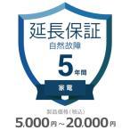 家電5年自然故障 延長保証 ¥20,000まで