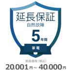 家電5年自然故障 延長保証 ¥20,001〜¥40,000