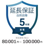 家電5年自然故障 延長保証 ¥80,001〜¥100,000
