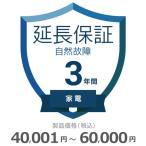 5年間保証 商品代金30001円~60000円