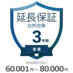 5年間保証 商品代金60001円〜100000円