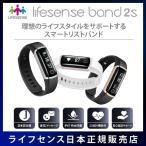 Lifesense ライフセンス Band2S スマートリストバンド