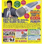 ショッピングカラオケ パーソナルカラオケマイク カラオケ1番 YK-3009