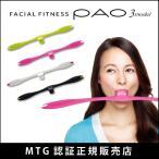 MTG フェイシャルフィットネス パオ スリーモデル PAO 3model
