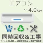 エアコン 〜4.0Kw 同時回収・標準工事チケット