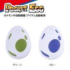 ポケットエッグ pocket egg ポケモンを自動捕獲/補足可能 20メール範囲通信サポート 取扱説明書付き