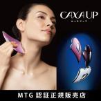 MTG 美顔器 CAXA UP カッサアップ イオン導入 エレガンスパープル CX-CU1850B-VS