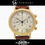 ブレゲ Breguet クラシック クロノグラフ 3237BA/12/286 シルバー文字盤 中古 腕時計 メンズ