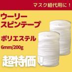ウーリースピンテープ 6mm幅 300m ポリエステル/6mm 白 ウーリースピン マスクひも マスクゴム