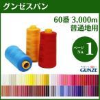 ミシン糸 グンゼスパン 60番 3,000m 普通地用 Col.0〜142