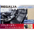 TA81【ヴォクシー ZRR80G/ZRR80W/ZRR85G/ZRR85W】H29/7- レガリアシートカバー ブラック ティッシュカバーセット