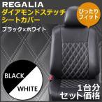 HA75【エアウェイブ GJ1 / GJ2 】H17/5-H22/8   レガリア ダイアモンドステッチ シートカバー ブラック×ホワイト