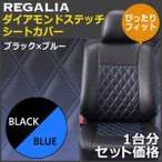 MIH87【ekカスタム B11W】H27/11- レガリア ダイアモンドステッチ シートカバー ブラック×ブルー