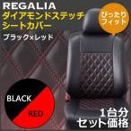 SG04【AZワゴン MJ21S / MJ22S】H15/10-H16/12   レガリア ダイアモンドステッチ シートカバー ブラック×レッド