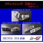 【D-MAX】シルビア S14前期  フロントレンズ 3点セット (左右セット)