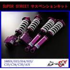 D-MAX 車高調 SUPER STREET サスペンションキット マークII/チェイサー/クレスタJZX90/JZX100/GX90/GX100