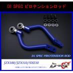 【D-MAX】D1 SPEC フロントピロテンションロッド JZX90/JZX100/JZX110/SXE10