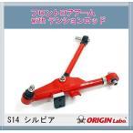 【ORIGIN labo.】オリジン フロント ロアアームwithテンションロッド S14 シルビア 左右セット FW-FLA-N0002-SET