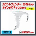 オリジン 【ORIGIN labo.】フロントフェンダー 180SX 全年式 ツインダクト/+20mm 左右セット 00131-FF