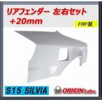 オリジン 【ORIGIN labo.】リアフェンダー S15(シルビア)全年式 +50mm 左右セット 00416-RF
