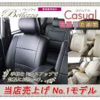 450 【プレサージュ U30】H10/3〜H13/7   ベレッツァ カジュアル シートカバー