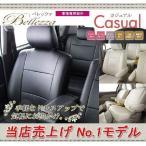 S637【ミニキャブバン DS17V】H27/2- ベレッツァ カジュアル シートカバー
