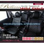095【フィットハイブリッド GP5 / GP6】H25/9-  ベレッツァ ワイルドステッチ シートカバー