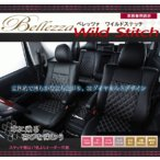 620【キャリイトラック DA63T】H14/5〜H24/5  ベレッツァ ワイルドステッチ シートカバー