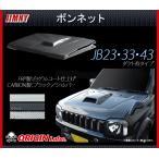 【Origin Lab.JIMNY】ジムニー JB23/JB33/JB43 ダクト有 ボンネット シルバーカーボン製 CB-23-silver