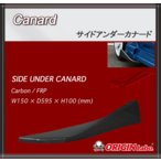 【ORIGIN labo.】サイドアンダーカナード 左右セット オリジン FRP製 D-067-SET