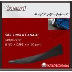 【ORIGIN labo.】サイドアンダーカナード 左右セット オリジン カーボン製 D-067-SET-carbon