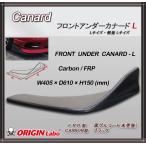 【ORIGIN labo.】フロントアンダーカナード 最軽量Lサイズ 左右セット オリジン FRP製 D-091-SET