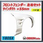 オリジン 【ORIGIN labo.】フロントフェンダー 180SX 全年式 ツインダクト/+55mm 左右セット D-121-FF