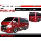 【Roadster】200系ハイエース RUGGER MODEL 標準ボディ ハーフエアロ 3点セット 4型(H25/12〜) ※リアハーフタイプ D-146-SET ロードスター