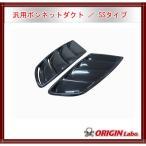 【ORIGIN labo.】オリジン 汎用ボンネットダクト SSタイプ  シルバーカーボン 左右セット D-178-SET-silver