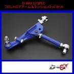 【D-MAX】D1SPEC フロントロアアーム&テンションロッドセット S14/S15/R33/R34/C34/C35/WGC34