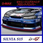 【D-MAX】S15(シルビア) レーシングスペック フロントバンパー