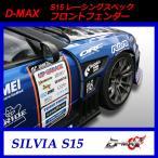 【D-MAX】S15(シルビア) レーシングスペック フロントフェンダー(+60mm)