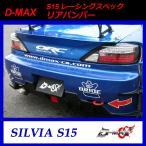 【D-MAX】S15(シルビア) レーシングスペック リアバンパー