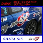 【D-MAX】S15(シルビア) レーシングスペック リアフェンダー(+65mm)