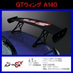 【D-MAX】GTウィング A140