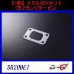 【D-MAX】メタルガスケット T25フランジタービン SR20DET