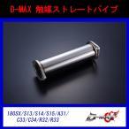 【D-MAX】触媒ストレートパイプ 180SX/S13/S14/S15/A31/C33/C34/R32/R33