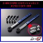 【D-MAX】 D1 SPEC  ピロテンションロッド +オフセットカラーセット 180SX/S13/S14/S15/A31/C33/C34/C35  R32/R33/R34/Z32/C34ステージア/Y32/Y33