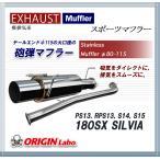 【ORIGIN labo.】マフラー SR20DET 搭載車用 EXH-001 EXH-002 EXH-003 オリジン